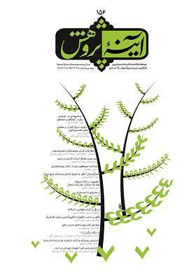 دوماهنامه آینه پژوهش؛شماره 156؛ بهمن و اسفند 1394