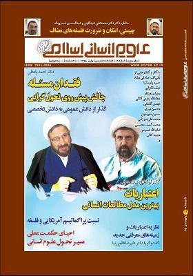 فصلنامه تخصصی علوم انسانی اسلامی صدرا؛ شماره 19؛ پاییز 1395