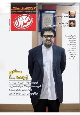 فصلنامه تخصصی علوم انسانی اسلامی صدرا؛ شماره 20؛ زمستان 1395