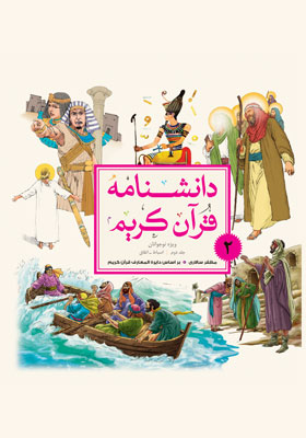 دانشنامه قرآن کریم ؛ ویژه نوجوانان جلد دوم؛ اسباط ، انفاق