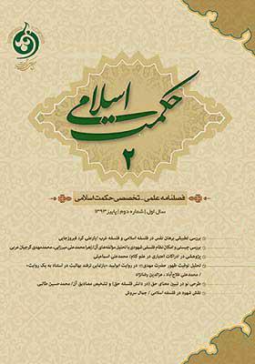 فصلنامه حکمت اسلامی؛ شماره2، پاییز 1393
