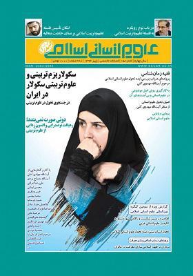 فصلنامه تخصصی علوم انسانی اسلامی صدرا؛ شماره 15؛ پاییز 1394