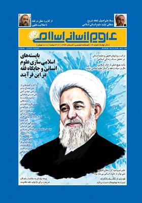 فصلنامه تخصصی علوم انسانی اسلامی صدرا؛ شماره 14؛ تابستان 1394