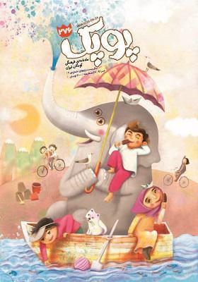 پوپک: ماه نامه ی فرهنگی کودکان ایران تیر 96 شماره 4
