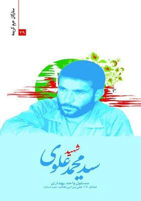 ستارگان حرم کریمه 29: شهید سید محمد علوی