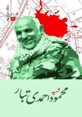 ستارگان حرم کریمه 38: شهید محمود احمدی تبار