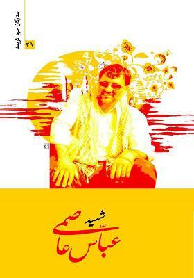 ستارگان حرم کریمه 39: شهید عباس عاصمی