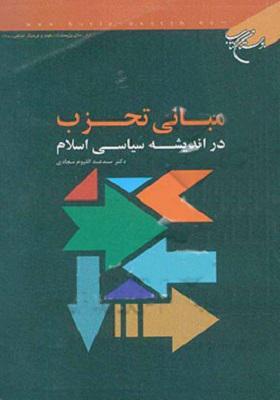 مبانی تحزب در اندیشه سیاسی اسلام