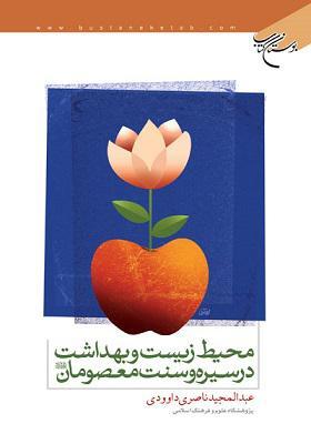 محیط زیست و بهداشت در سیره و سنت معصومان (ع)
