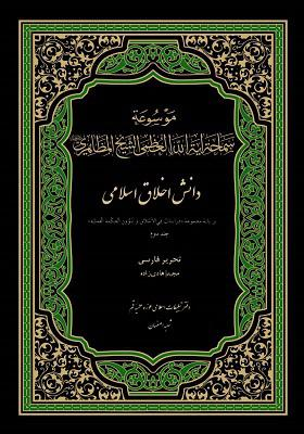 دانش اخلاق اسلامی (جلد دوم) موسوعه آیت الله مظاهری