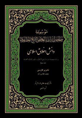 دانش اخلاق اسلامی (جلد سوم) موسوعه آیت الله مظاهری