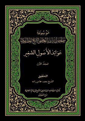 عوائد الاصول الصغیر (جلد اول) موسوعه آیت الله مظاهری