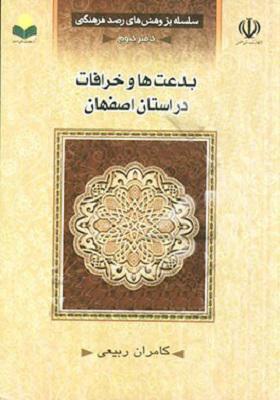 بدعت ها و خرافات استان اصفهان