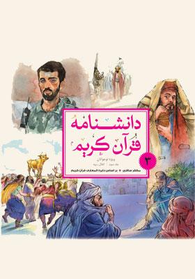 دانشنامه قرآن کریم - ویژه نوجوانان جلد سوم؛ انفال ، پیه