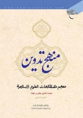 منهج تدوین معجم مصطلحات العلوم الاسلامیه