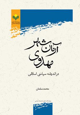 آرمان شهر مهدوی (در اندیشه سیاسی اسلامی)