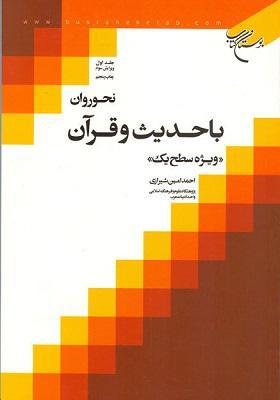 نحو روان با حدیث و قرآن جلد اول