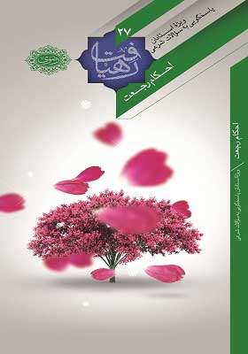 رهیافت 27؛ بررسی مسئله رجعت در آموزه های اسلامی