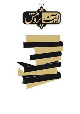 دوماهنامه آینه پژوهش؛شماره 164؛ خرداد و تیر 1396
