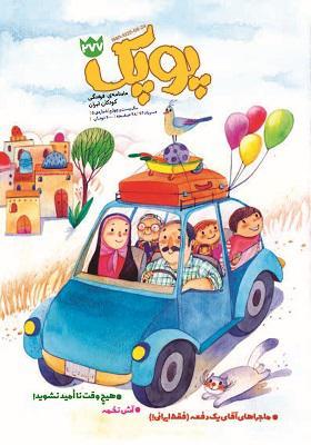 پوپک: ماه نامه ی فرهنگی کودکان ایران مرداد 96 شماره 5