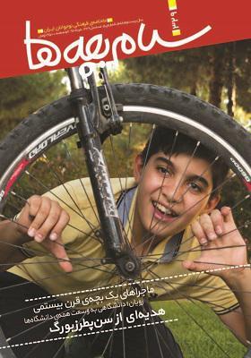 سلام بچه ها: ماهنامه فرهنگی نوجوانان ایران، مرداد 96، شماره 329