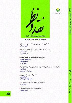 فصلنامه نقد و نظر؛ شماره 85؛ بهار 1396
