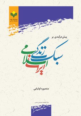 پیش در آمدی بر سبک زندگی اسلامی ایرانی