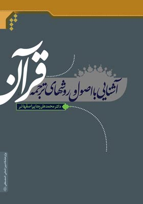 آشنایی با اصول و روش های ترجمه قرآن