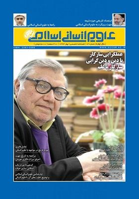 فصلنامه تخصصی علوم انسانی اسلامی صدرا؛ شماره 13؛ بهار 1394