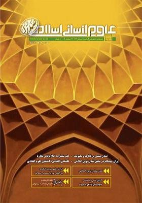 فصلنامه تخصصی علوم انسانی اسلامی صدرا؛ شماره 11 و 12؛ پاییز و زمستان 1393
