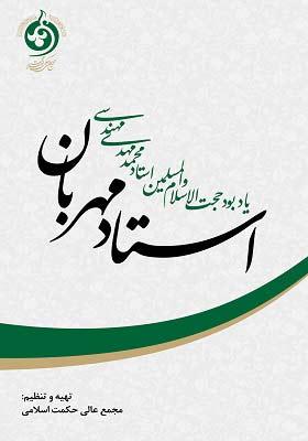 استاد مهربانی (یادبود حجت الاسلام و المسلمین استاد محمد مهدی مهندسی)