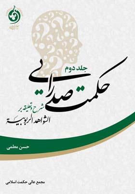 حکمت صدرایی: شرح و تعلیقه بر الشواهد الربوبیة (جلد دوم )