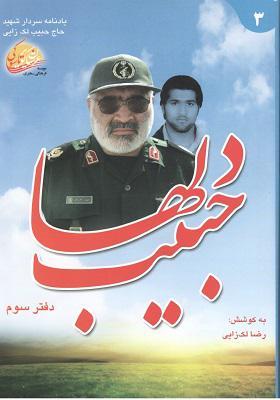 حبیب دلها : یادنامه سردار سرتیپ پاسدار شهید حاج حبیب لک زایی (جلد 3)