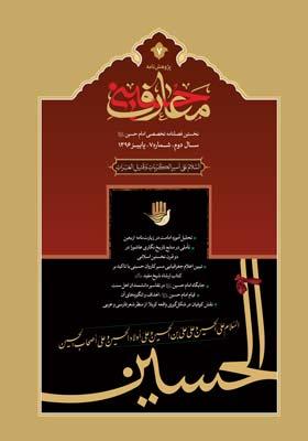 پژوهش نامه معارف حسینی، فصلنامه علمی تخصصی، شماره هفتم پاییز 1396