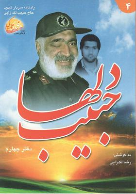 حبیب دلها : یادنامه سردار سرتیپ پاسدار شهید حاج حبیب لک زایی (جلد 4)
