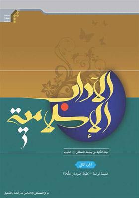 دروس فی الآداب الاسلامیّة (جلد 2)