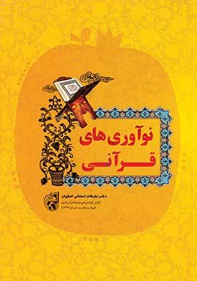 نوآوری های قرآنی: گزارش کوشش های نوآورانه قرآنی کشور