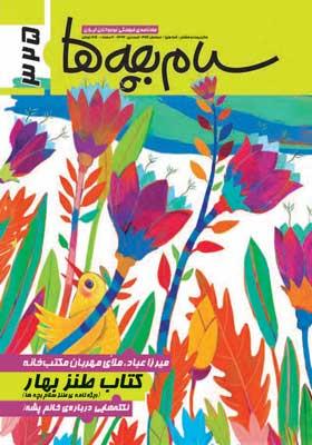 سلام بچه ها: ماهنامه فرهنگی نوجوانان ایران، فروردین 97، شماره 1