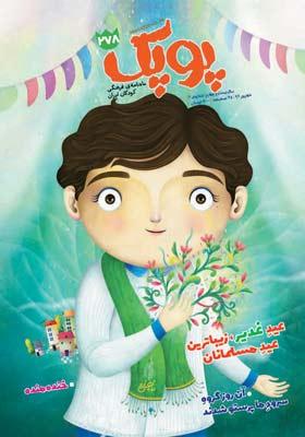 پوپک: ماه نامه ی فرهنگی کودکان ایران شهریور96 شماره 6