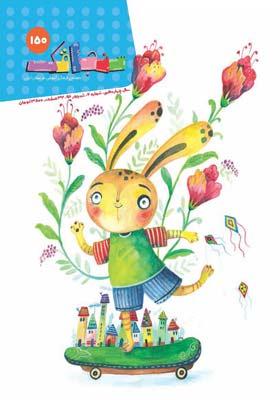 سنجاقک: ماهنامه فرهنگی آموزشی خردسالان ایران شهریور 96 شماره 6