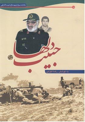 حبیب دلها : یادنامه سردار سرتیپ پاسدار شهید حاج حبیب لک زایی (جلد 5)