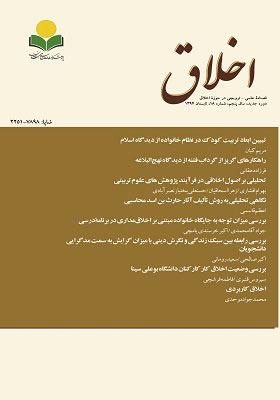 فصلنامه اخلاق؛ تابستان 1394؛ شماره 40