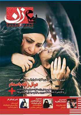 پیام زن: ماهنامه فرهنگی اجتماعی زن،خانواده و سبک زندگی شهریور 96 شماره 19