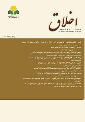 فصلنامه اخلاق؛ پاییز 1395؛ شماره 45