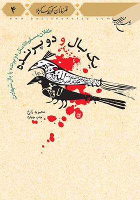 یک بال و دو پرنده؛ طفلان مسلم مثل دو پرنده با بال شهادت
