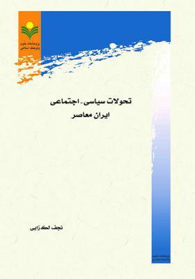 تحولات سیاسی ـ اجتماعی ایران معاصر
