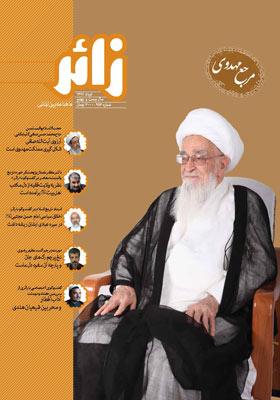 ماهنامه بین المللی زائر؛ خرداد 1396 شماره 252