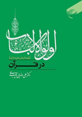 اولوالالباب(صاحبان خرد ناب) در قرآن