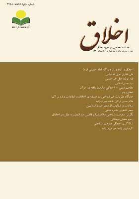 فصلنامه اخلاق؛ تابستان 1390؛ شماره 24
