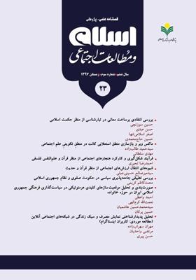 فصلنامه اسلام و مطالعات اجتماعی شماره 23 زمستان1397